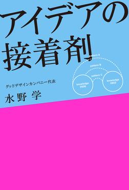 アイデアの接着剤-電子書籍