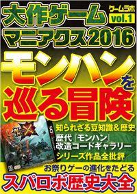 大作ゲームマニアクス2016 vol.01
