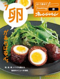 おトク素材でCooking♪ vol.7 卵があれば安心。