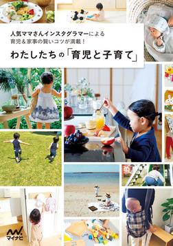 わたしたちの「育児と子育て」-電子書籍