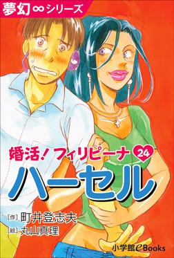 夢幻∞シリーズ 婚活!フィリピーナ24 ハーセル-電子書籍