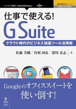 仕事で使える!G Suite クラウド時代のビジネス加速ツール活用術-電子書籍