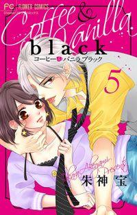 コーヒー&バニラ black【マイクロ】(5)