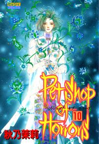 Petshop of Horrors 10