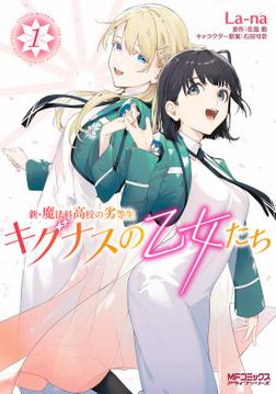 新・魔法科高校の劣等生 キグナスの乙女たち 1-電子書籍