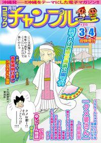 月刊コミックチャンプルー2013年3月4月合併号
