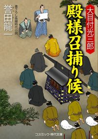 大目付光三郎 殿様召捕り候(コスミック時代文庫)