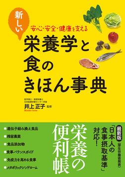 新しい栄養学と食のきほん事典-電子書籍