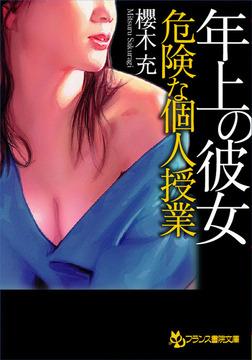 年上の彼女【危険な個人授業】-電子書籍
