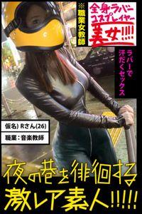 【ラバーで汗だくセックス】全身ラバーコスプレイヤー美女【夜の巷を徘徊する激レア素人!!!!!】