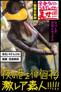 【ラバーで汗だくセックス】全身ラバーコスプレイヤー美女【夜の巷を徘徊する激レア素人!!!!!】-電子書籍