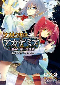 ダブルクロス The 3rd Edition リプレイ・アカデミア1 進め! 第三生徒会