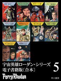 宇宙英雄ローダン・シリーズ 電子書籍版〔合本5〕