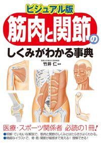 ビジュアル版 筋肉と関節のしくみがわかる事典(西東社)