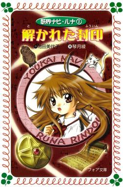 解かれた封印 : 妖界ナビ・ルナ〈1〉-電子書籍