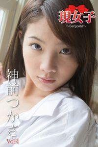 神前つかさ 現女子 Vol.04