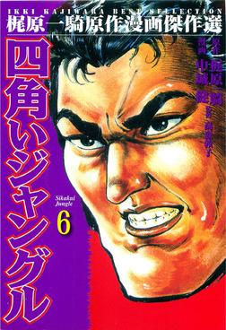 四角いジャングル6-電子書籍