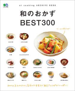 和のおかずBEST300-電子書籍