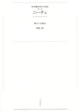 ワイド版世界の大思想 第3期〈9〉ニーチェ-電子書籍