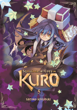 Shoulder-a-Coffin Kuro, Vol. 5-電子書籍