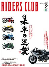 RIDERS CLUB 2016年2月号 Vol.502