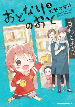 おとなりのおと (2)-電子書籍