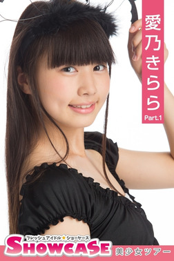 SHOWCASE 愛乃きらら Part.1-電子書籍