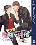 【単話売】ヤンキームサシさんと小山田の危険な純情 3