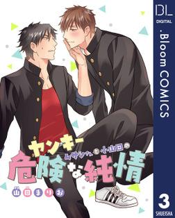 【単話売】ヤンキームサシさんと小山田の危険な純情 3-電子書籍