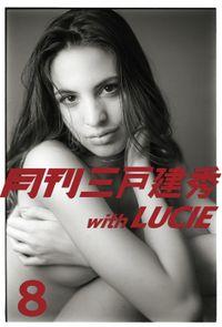月刊三戸建秀 vol.8 with LUCIE