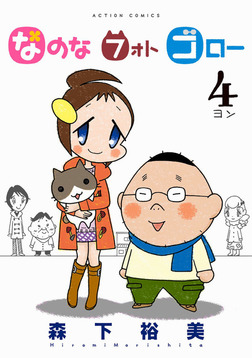 なのな フォト ゴロー / 4-電子書籍