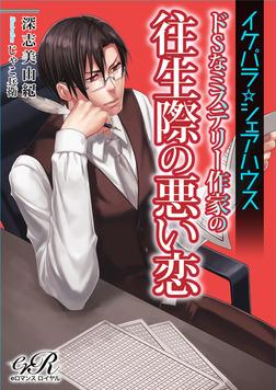 イケパラ☆シェアハウス ドSなミステリー作家の往生際の悪い恋-電子書籍