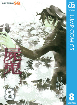 屍鬼 8-電子書籍