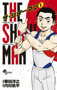 THE SHOWMAN(少年サンデーコミックス)