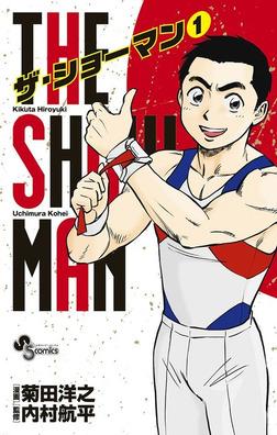THE SHOWMAN(1)-電子書籍