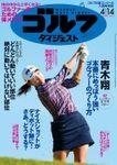 週刊ゴルフダイジェスト 2020/4/14号
