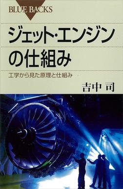 ジェット・エンジンの仕組み 工学から見た原理と仕組み-電子書籍