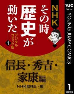 NHKその時歴史が動いた デジタルコミック版 1 信長・秀吉・家康編-電子書籍