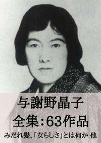 与謝野晶子 全集63作品:みだれ髪、「女らしさ」とは何か 他
