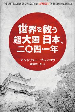世界を救う超大国 日本、二〇四一年-電子書籍