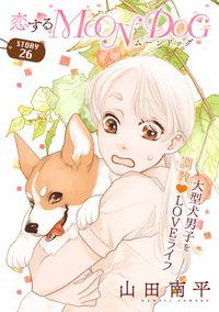 花ゆめAi 恋するMOON DOG story26