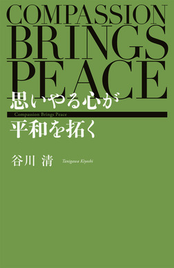 思いやる心が平和を拓く-電子書籍
