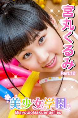 美少女学園 宮丸くるみ Part.12-電子書籍