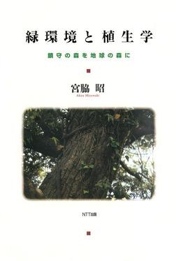 緑環境と植生学 : 鎮守の森を地球の森に-電子書籍