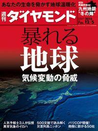 週刊ダイヤモンド 15年12月5日号