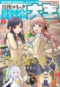 【電子版】月刊コミック 電撃大王 2020年7月号