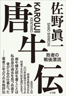 唐牛伝~敗者の戦後漂流~-電子書籍