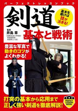 剣道 基本と戦術-電子書籍