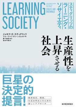 スティグリッツのラーニング・ソサイエティ―生産性を上昇させる社会-電子書籍