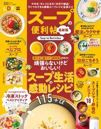 晋遊舎ムック 便利帖シリーズ091 スープの便利帖 最新版